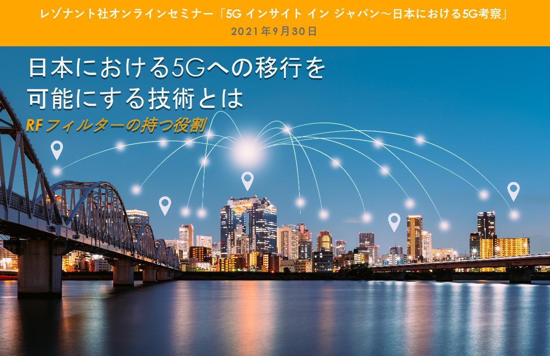 日本における5Gへの移行を 可能にする技術とは