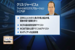 CNBC Japan Interview with Chris Jarvis on May 16, 2019