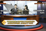 Interview with PME CFO Roy Yu by Phoenix Satellite TV, Part 1